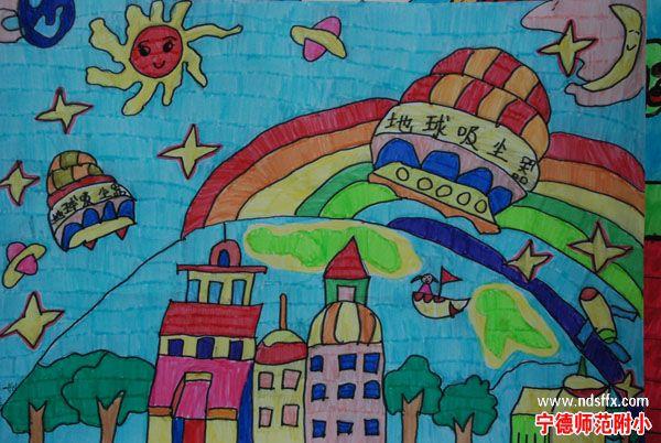一年级下册儿童画; 一年级幻想画