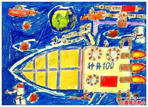 神舟飞船简笔画带颜色